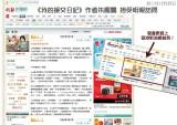 經濟日報及明報訪問《我的援交日記》作者朱鳳嫻